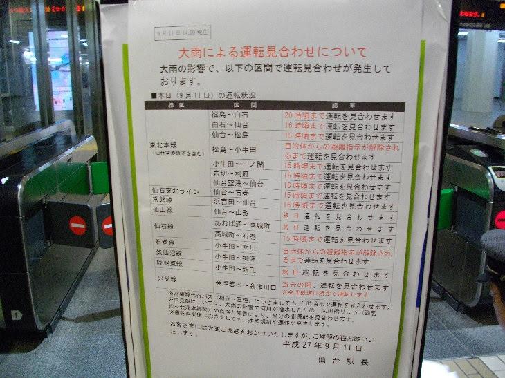 仙台駅は完全に麻痺状態でした。