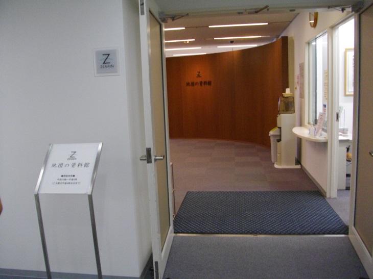 最終観光地ゼンリン地図の資料館