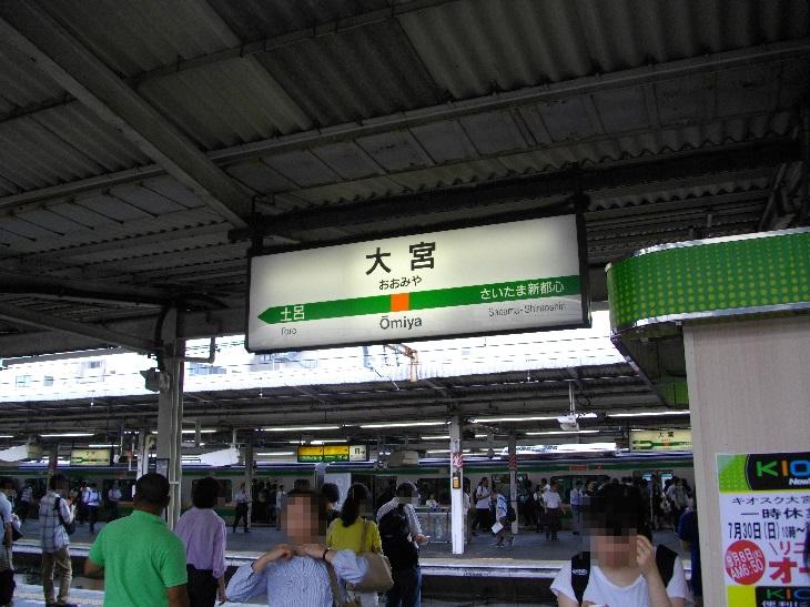 旅の始まり大宮駅