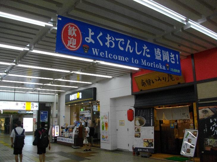 盛岡駅の横断幕