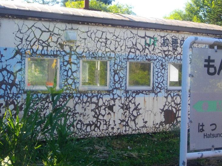 紋穂内の車掌車を改造した駅舎。ひび割れが尋常じゃない