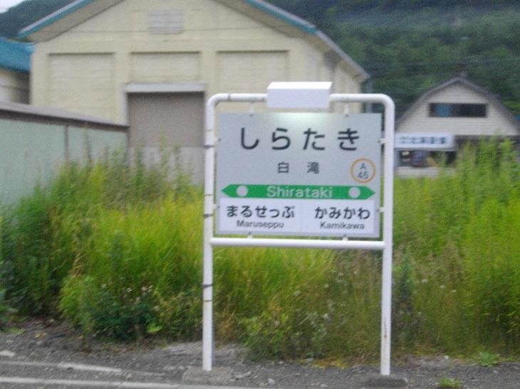 白滝駅駅名標