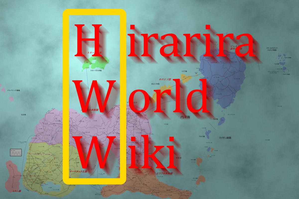Hirarira World Wiki